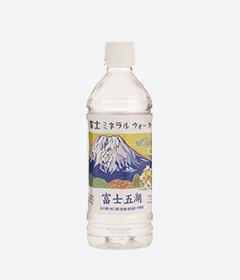 富士ミネラルウォーター デザインラベル 富士五湖