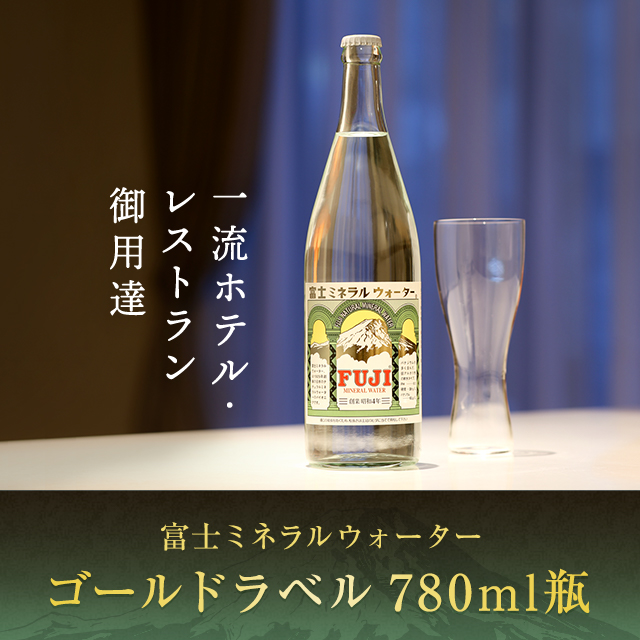 富士ミネラルウォーター ゴールドラベル780ml瓶