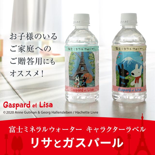 キャラクターラベル リサとガスパール