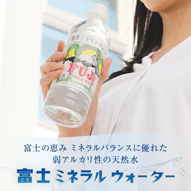 富士の恵み ミネラルバランスに優れた弱アルカリ性の天然水 富士ミネラルウォーター